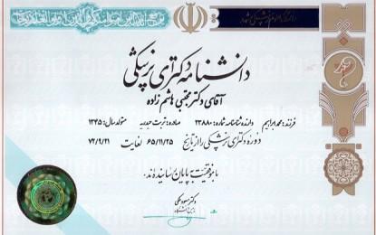 مدارج علمی دکتر مجتبی هاشمزاده جراح چاقی