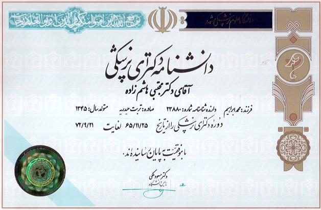 دکتر مجتبی هاشم زاده - جراح چاقی (10)