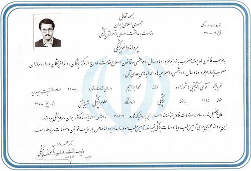 دکتر مجتبی هاشم زاده - جراح چاقی (3)