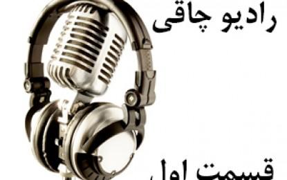رادیو چاقی-1 (معرفی و اهداف)