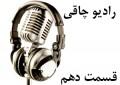 رادیو چاقی -10 (مصاحبه 4)