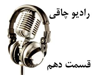 رادیو چاقی -۱۰ (مصاحبه ۴)