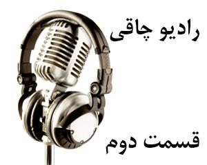 رادیو چاقی- ۲ (تعریف چاقی)