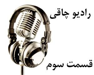 رادیو چاقی-۳ (چاقی و بیماری ها)