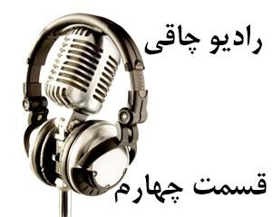 رادیو چاقی-۴ (چاقی و بیماری قلبی)