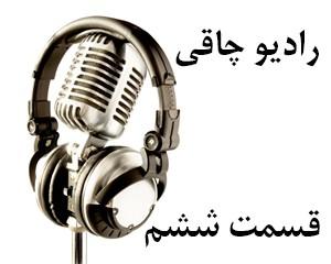رادیو چاقی-۶ (چاقی و ناباروری)