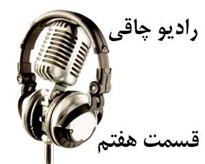 رادیو چاقی -7 (مصاحبه 1)