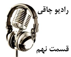 رادیو چاقی -۹ (مصاحبه ۳)