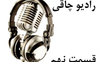 رادیو چاقی -9 (مصاحبه 3)