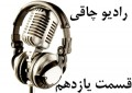 رادیو چاقی -۱۱ (چاقی و دیابت)