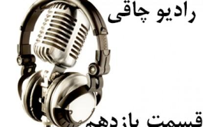 رادیو چاقی -11 (چاقی و دیابت)