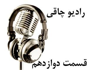رادیو چاقی- ۱۲ (چاقی و کمر درد)