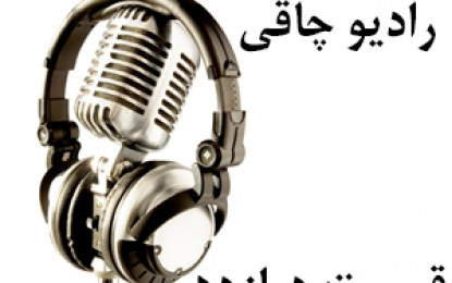 رادیو چاقی- 12 (چاقی و کمر درد)