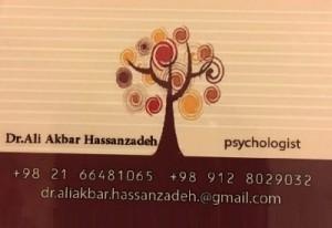 دکتر علی اکبر خسن زاده روان شناس